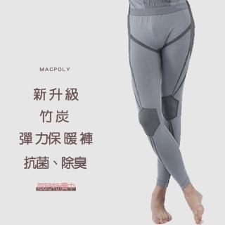 【MACPOLY】台灣製造 / 男奈米竹炭抗菌蓄熱保暖無痕高彈力長褲/衛生褲/保暖褲(灰色)