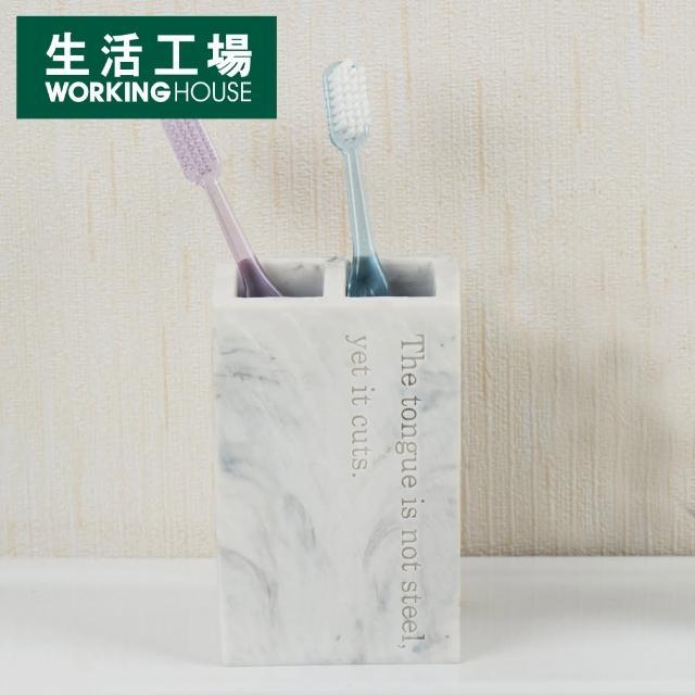 【生活工場】Marble石紋牙刷架