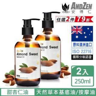【ANDZEN】天然草本基底油按摩油250ml-甜杏仁油(2入)