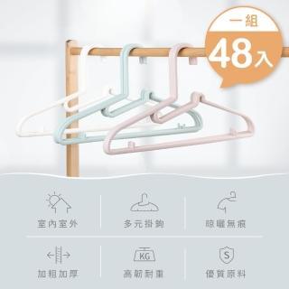 【IDEA】48入-S型無痕落肩防滑加厚多功能曬衣架(三色任選)
