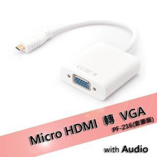 Micro HDMI轉VGA轉接線-音源版