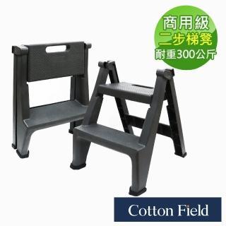 【棉花田】貝斯特 多功能便攜折疊二步梯椅(快速到貨)