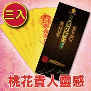 【財神小舖】3入-桃花貴人靈符袋/姻緣運、人緣運(大師特製)