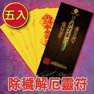 【財神小舖】5入-除穢護身靈符袋/受到驚嚇、身體異狀(大師特製)