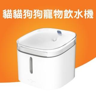 【小米有品熱銷商品】貓貓狗狗寵物飲水機
