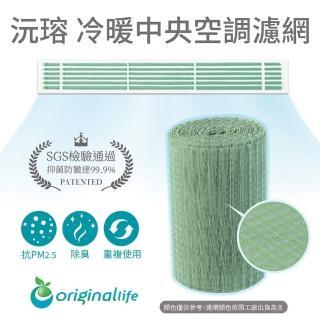 【OriginalLife】長效可水洗 中央空調清淨網 18*600cm(濾網 空調  冷氣)