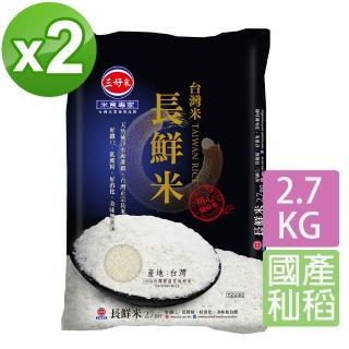 【三好米】台灣長鮮米2.7Kg(2入)