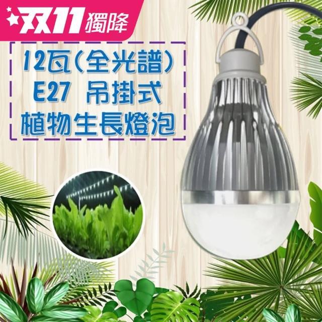 【君沛】植物燈 吊掛式植物生長燈 12W / 12瓦 E27 LED植物燈 全光譜(種菜 蔬菜 燈泡 吊燈)