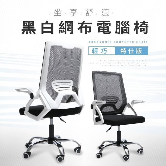 【IDEA】特仕版極透氣貼脊護腰低背電腦椅/辦公椅