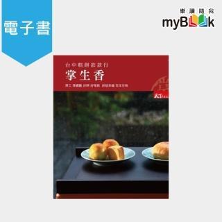【myBook】掌生香 台中糕餅款款行:厚工 厚禮數 好呷 好等路 烘焙幸福 百年甘味(電子書)