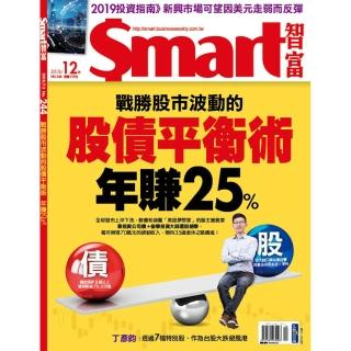 【Smart智富月刊】一年12期(送家樂福現金提貨券200元)