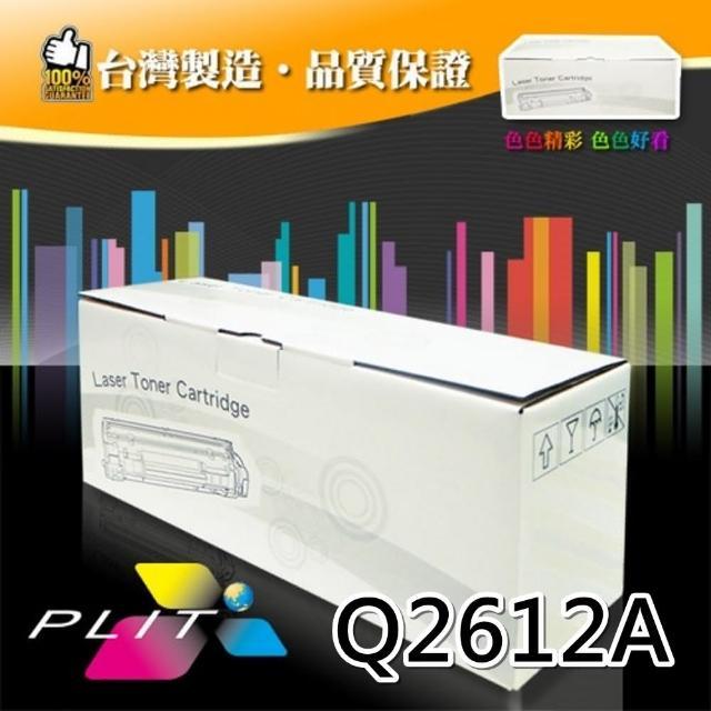 【PLIT普利特】HP Q2612A/12A 環保相容碳粉匣(HP Q2612A)