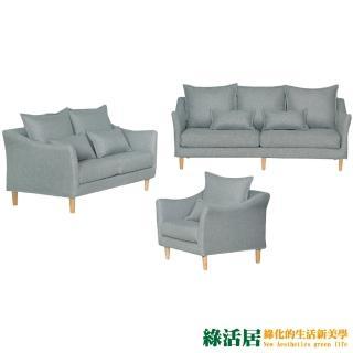 【綠活居】沐恩  時尚灰亞麻布沙發椅組合(1+2+3人座)