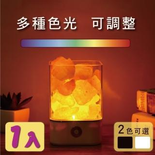 【新錸家居】多色光可調-炫彩USB水晶鹽燈小夜燈_1入(負離子/風水/辦公室/紓壓/療癒/喜馬拉雅)/