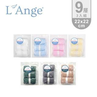 【L'Ange】棉之境 9層多功能紗布小方巾 22x22cm 3入組(四色可選)