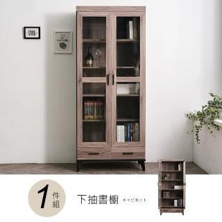 【時尚屋】克里斯2.7尺下抽書櫥DV9-214(免運費 免組裝 書櫃)
