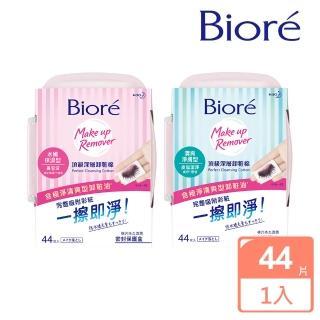 【Biore 蜜妮】頂級深層卸妝棉_盒裝44片(清爽淨膚型/水嫩保濕型)