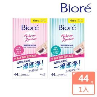 【Biore 蜜妮】頂級深層卸妝棉_補充包44片(清爽淨膚型/水嫩保濕型)