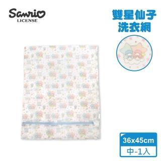 【SANRIO 三麗鷗】雙星仙子角型洗衣網-中(36x45cm台灣製造品質安心)