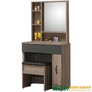 【綠活居】馬布斯  時尚2.2尺開合式鏡面化妝台/鏡台(含化妝椅)