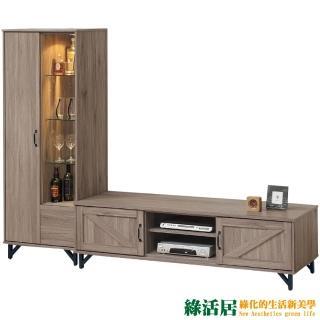 【綠活居】馬布斯   8.4尺美型電視櫃 展示櫃