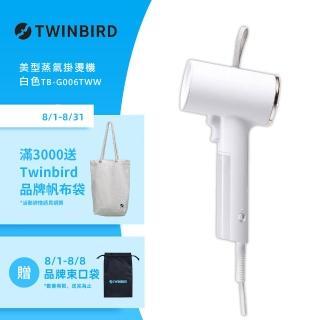 【日本TWINBIRD】高溫抗菌除臭 美型蒸氣掛燙機-白(TB-G006TWW)