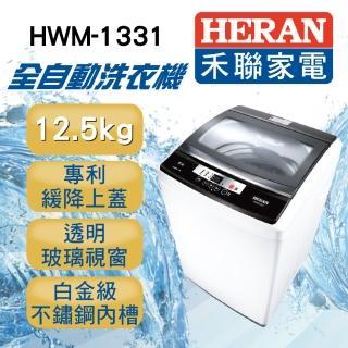 【滿額登記送mo幣★HERAN禾聯】12.5公斤智能LED面板洗衣機(HWM-1331)/