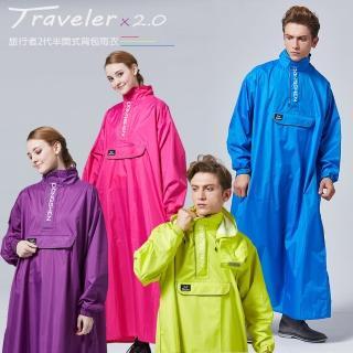 【東伸】旅行者2代半開式背包雨衣(雨衣、風衣、大衣)