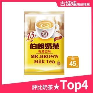 【伯朗咖啡】伯朗三合一奶茶/45入