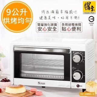 【鍋寶】9L多功能定時定溫電烤箱 OV-0950-D(小空間大發揮)