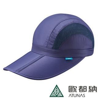 【ATUNAS 歐都納】超輕透氣摺疊遮陽帽(A-A1909藍/鴨舌帽/抗UV防曬/戶外旅遊/登山/吸溼排汗/收納攜帶便利)
