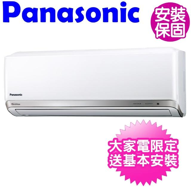 【加碼送全家商品卡100元★Panasonic國際牌】變頻一對一分離式冷氣11坪(CS-QX80FA2/CU-QX80FCA2)