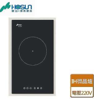【豪山】IH微晶調理爐 電壓220V 本商品不包含安裝(IH-1033)