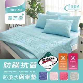 【Pure One】日本防蹣抗菌 採用3M防潑水技術 單人床包式保潔墊 護理生醫級(單人 多色選擇)