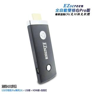 【DW 達微科技】二代尊爵黑 EZscreen-37K全自動雙核無線影音鏡像器(送4大好禮)