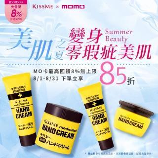 【KISSME 奇士美】乾荒禁止護手霜(30g)