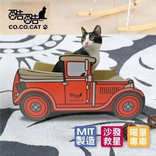 【酷酷貓 Co.Co.Cat】復刻古董車-100%台灣製紙箱貓抓板(★老司機的最愛★)