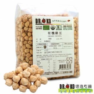 【德逸有機】有機雞豆500gx1入(有機、雪蓮子、鷹嘴豆)