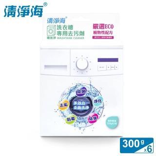 【清淨海】槽洗淨 洗衣槽專用去污劑 300g(超值6入組)