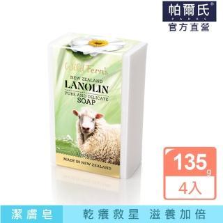 【PARRS】綿羊油滋潤潔膚皂135g*4入(紐西蘭原裝進口)
