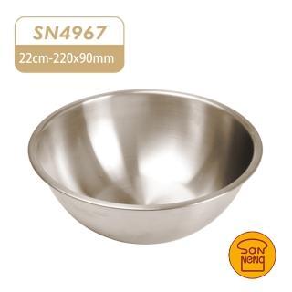 【SANNENG三能】22cm打蛋盆-絲紋