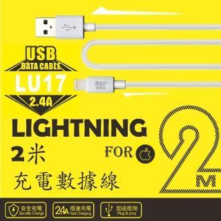 【AGPSPEED】LU17 超長2米Lightning 充電數據線(Lightning 充電數據線)