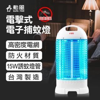 【勳風】15W 電子式捕蚊燈2019最新機種(登革熱防疫神器 HF-D815)