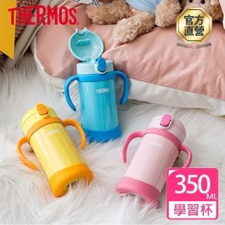 【THERMOS 膳魔師】不鏽鋼兒童學習杯0.35L(FHV-350)