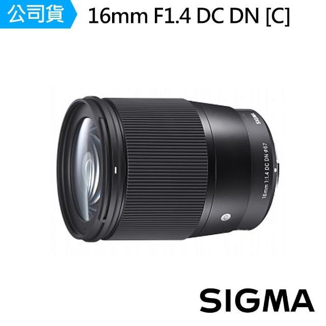 【Sigma】16mm