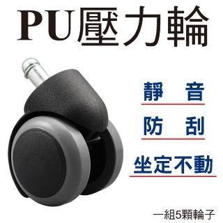【Z.O.E】PU壓力輪/辦公電腦椅專用 /特殊椅輪(1組/5入)