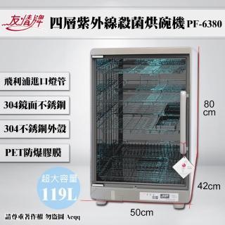 【友情牌】119公升四層全不銹鋼紫外線殺菌烘碗機(PF-6380)/