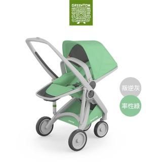 【荷蘭Greentom】Reversible雙向款-經典嬰兒推車-嬰幼兒手推車(叛逆灰+率性綠)