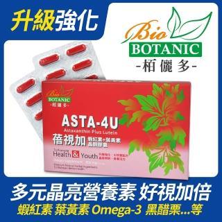 【ASTA-4U】蓓視加 高單位紅藻蝦紅素+葉黃素+玉米黃素七珍寶超強晶亮膠囊(30顆/盒)