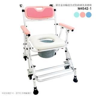 【配備升級子母墊】M4542-1 鋁合金4寸鐵輪便椅/洗澡椅 可收合 座位可調高低 防前傾設計(浴室/房間用)